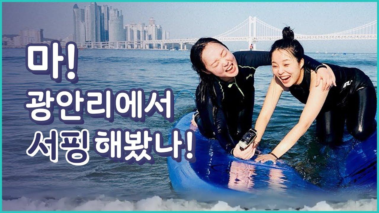 🏄♂부산여행 당일치기로 뽕 뽑기!!🏄♀ / 광안리 서핑 / 돼지국밥 맛집 (현지인 피셜)