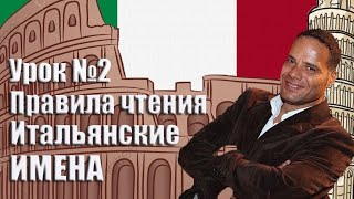 Download Урок №2: Итальянский язык: Правила чтения + Итальянские имена.