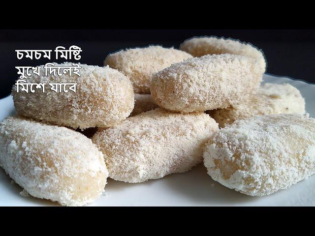 মিষ্টি খেতে মন চাইছে;বাড়িতে বানিয়ে নিন সুজির চমচম মিষ্টি Chomchom Recipe    Bengali Chomchom Misti