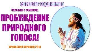 Светозар Евдокимов: ПРОБУЖДЕНИЕ ПРИРОДНОГО ГОЛОСА