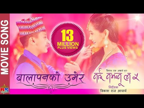 Balapan Ko Umera | New Nepali Movie Song-2018 | Nai Nabhannu La 5 | Anubhav Regmi, Sedrina Sharma