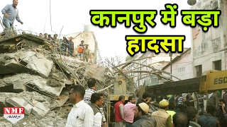 Kanpur में Under Construction Building हुई Collapse, 7 की मौत