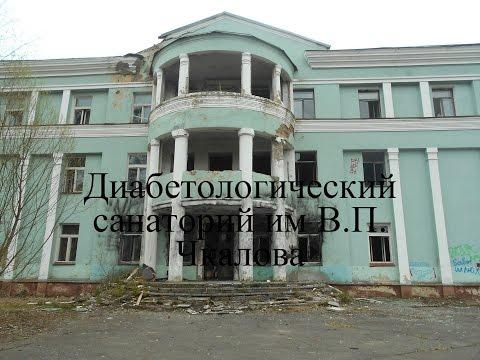 Заброшенный диабетологический санаторий им В.П. Чкалова