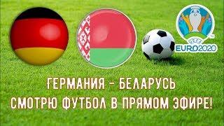 Германия Беларусь Евро 2020 Прямая трансляция графическая Прямой эфир