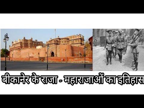 बीकानेर के राजा - महाराजाओं की वंशावली इतिहास एवं जानकारी || Times Of Rajasthan