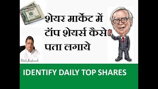 HOW TO IDENTIFY TOP SHARES AND EARN MONEY