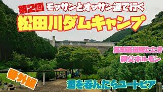 栃木県足利市 松田川ダムBBQキャンプ