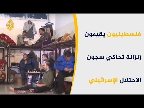 أسرى محررون يقيمون زنزانة تحاكي السجون الإسرائيلية في رمضان  - نشر قبل 3 ساعة