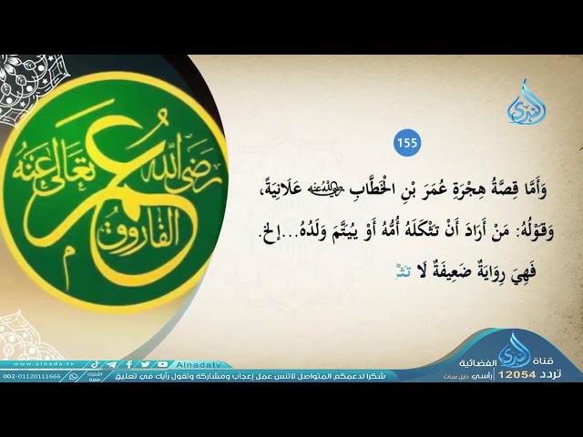 هجرة عمر بن الخطاب إلى الـمدينة  | السيرة النبوية فى تغريدات | التغريدة 27