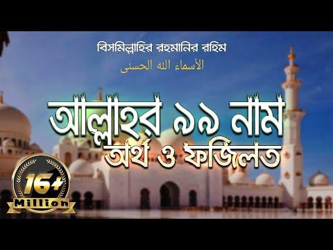 আল্লাহর নিরানব্বই নাম সমূহের গুণাবলী ও ফজিলত সমূহ || 99 Names of Allah || new video