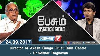 Paesum Thalaimai 24-09-2017  – News7 Tamil Show – Director of Akash Ganga Trust Rain Centre – Dr.Sekhar Raghavan