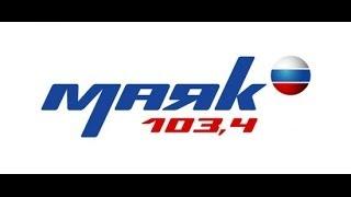 """Прямой эфир. Роман Акимов на радио """"Маяк"""". Диалог на свадебную тему."""