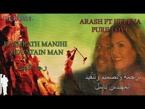 الحب النقي - أغنية أجنبية مترجمة (آراش وهيلينا ) - Arash ft Helena - Pure Love