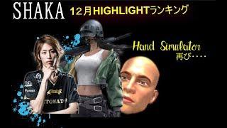December Stream Highlights #【SHAKA】