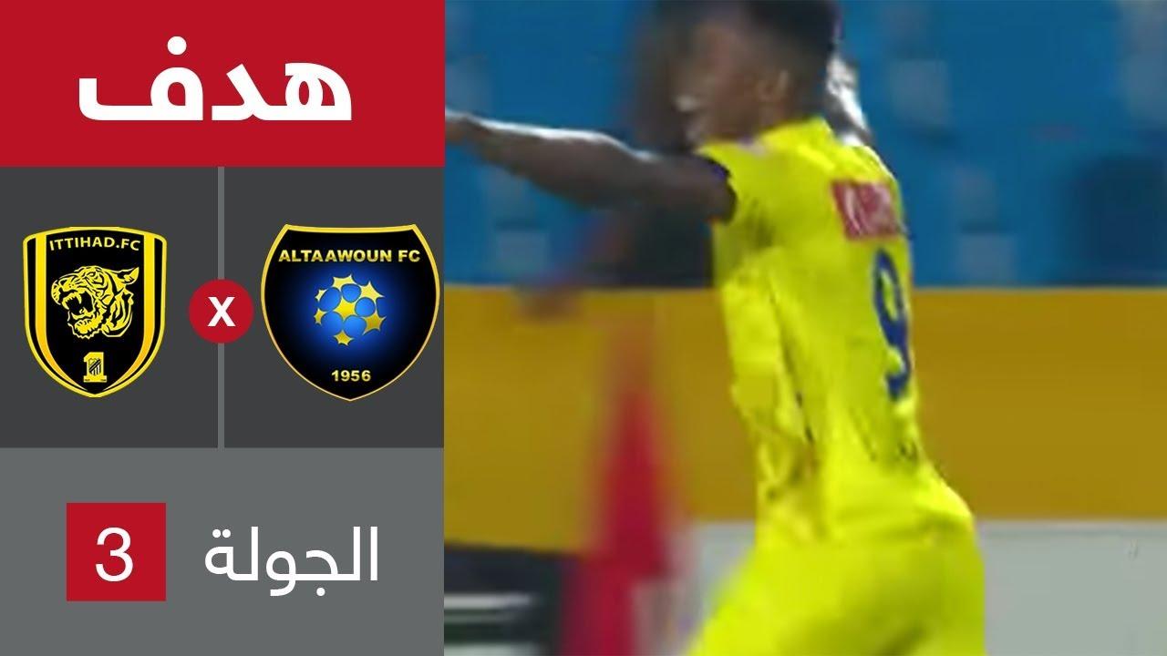 هدف التعاون الخامس ضد الاتحاد (عبدالفتاح آدم) في الجولة 3 من دوري كأس الأمير محمد بن سلمان للمحترفين