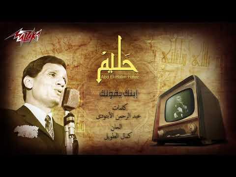 Ebnak Yeolak - Abdel Halim Hafez ابنك يقولك - عبد الحليم حافظ