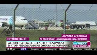 29.03.2016. Угнанный самолет Боинг 737-800 EgyptAir А-320.