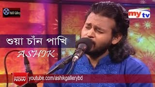 Shua Chan Pakhi I শুয়া চাঁন পাখি I Ashik I Folk Icon I Ukil Munshi I Bangla Folk Song