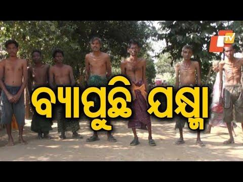Panic grips Nuanalatuma village in Dhenkanal amid fears of Tuberculosis