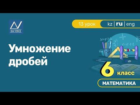 Математика 6 класс видеоурок умножение дробей