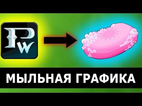 МЫЛЬНАЯ ГРАФИКА В PRIME WORLD (Nival Stream)
