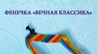 Фенечка классика / Как плести фенечки / Фенечка для начинающих