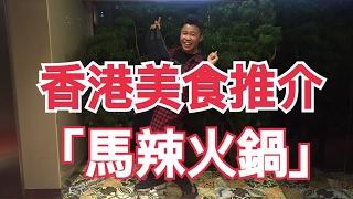 香港美食推介 「香港馬辣火鍋」