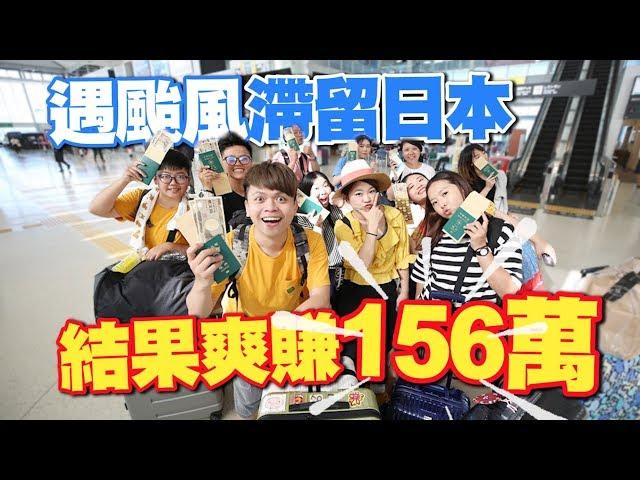 遇颱風滯留日本,反而爽賺台幣156萬元!【蔡阿嘎員工旅遊】