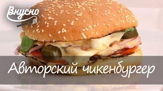 Рецепт бургера от Виталия Покашеварим - Готовим Вкусно 360!