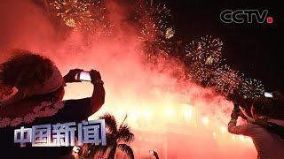 [中国新闻] 古巴:哈瓦那庆祝建城500周年 | CCTV中文国际