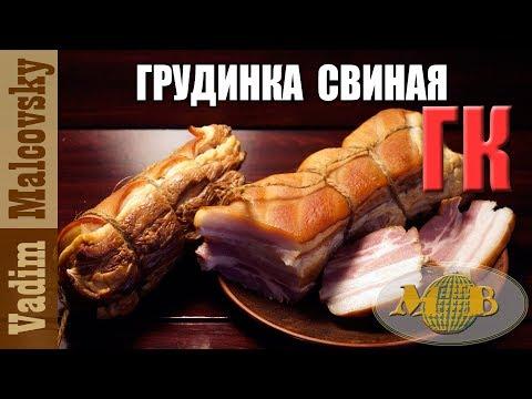 Рецепт Грудинка свиная горячего копчения или как закоптить грудинку.
