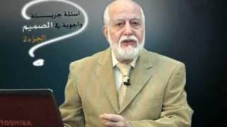 حقيقة جهنم في الاسلام - ردًا على قناة الحياة الحلقة 10 - 2