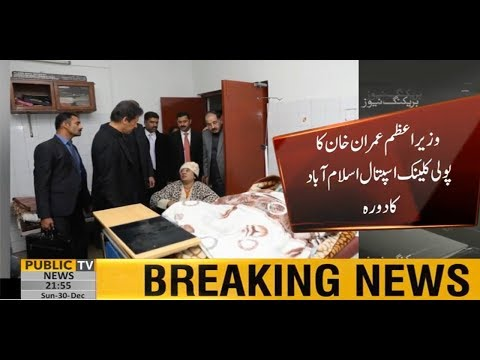 PM Imran Khan surprise visit to Polyclinic Hospital Islamabad | Public news