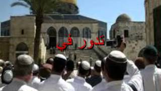 القدس زهرة المدائن ( Karaoke )