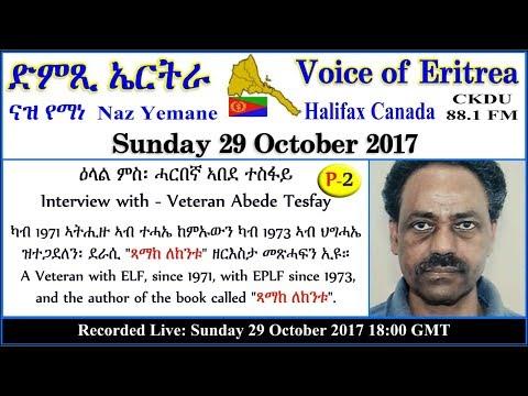 ckdu Voice of Eritrea Naz Yemane programme 2017-10-29 Veteran Abede Tesfay P-2