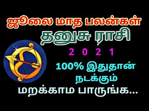 தனுசு ராசி - ஜூலை மாத பலன்கள் 2021 Dhanusu Rasi July Matha Palangal In Tamil 2021 Astroprasadtamil