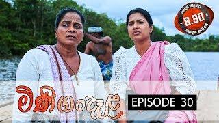 Minigandela Sirasa TV 20th July 2018 Ep 30 [HD] Thumbnail