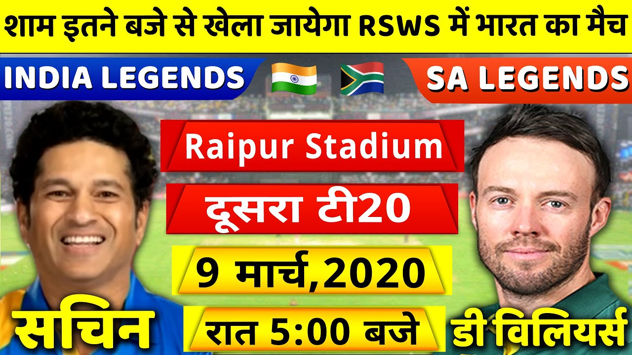 देखिये,अब इस दिन खेला जायेगा RSWS में भारत का दूसरा मैच बदला गया कार्यक्रम,Sachin,Sehwag,Dhoni शामिल