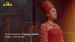 ?뮤지컬 [아이다] 캐릭터 스팟 공개 3편 - 아이비 …