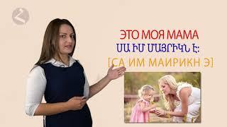Армянский язык. Самоучитель. урок 2