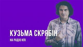 Кузьма Скрябін на РКПІ