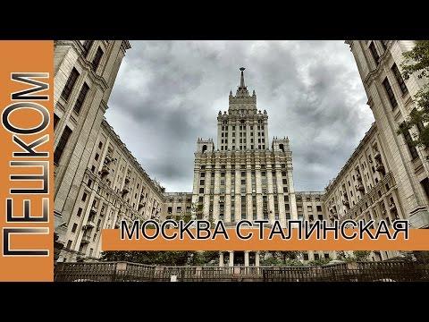 Пешком...Москва Сталинская
