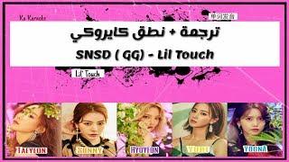 Girls' Generation-Oh GG (Lil' Touch) نطق كايروكي - Arabic Sub