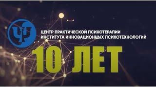 10 лет Центру практической психотерапии Института инновационных психотехнологий