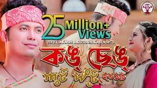 KONG SENG Kussum Kailash Neel Akash Assamese Video Song 2019