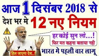 1 दिसंबर 2018 से भारत में  ये नए नियम लागू होंगे - हर भारतीय जान ले  | PM Modi Govt News New Rules