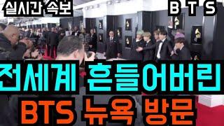 "[BTS 방탄소년단] 실시간속보  전세계 흔들어버린 ""BTS 뉴욕 방문""  (At long…"