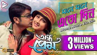 Mone Mone Eto Din   মনে মনে এতো দিন   Andho prem    Asha Bhosle   Echo Bengali Muzik