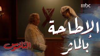 سالم يأمر سعد إقصاء عائله الماثر من أملاكهم والإطاحة بطلال