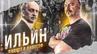 Иван Ильин, любимый философ глубинного государства РФ.